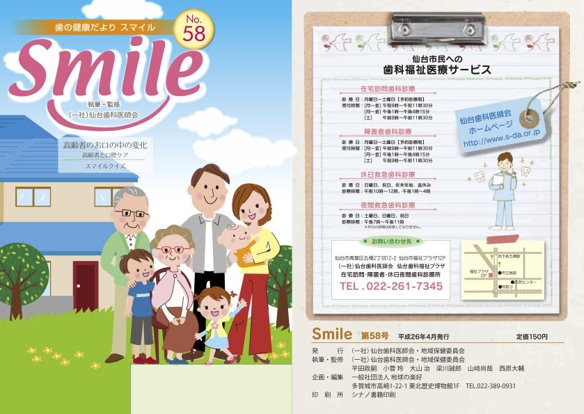 smile58