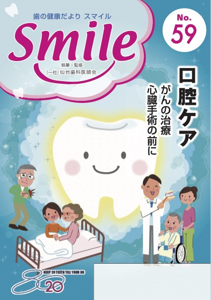 smile59