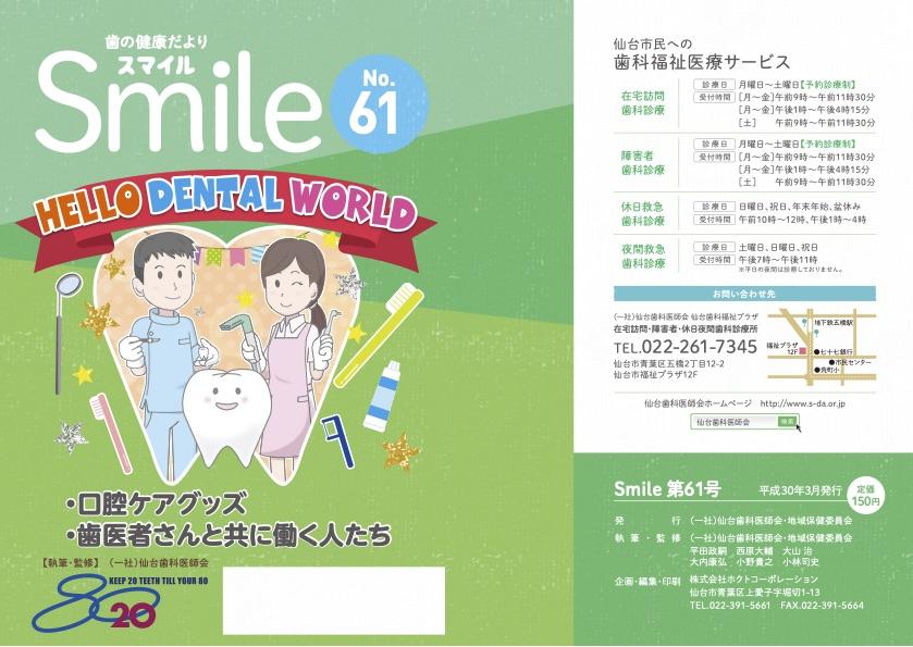 smile61
