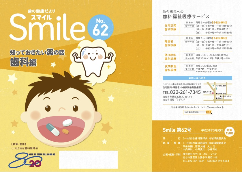 smile62