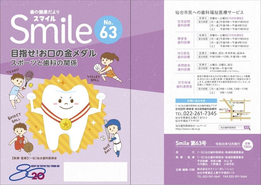 smile63